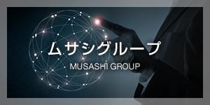 ムサシグループ